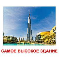 """Карточки большие русские с фактами, ламинированые """"Самые-самые"""" 20шт,  125317"""