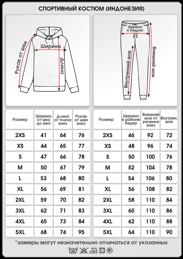Размерная таблица спортивный костюм