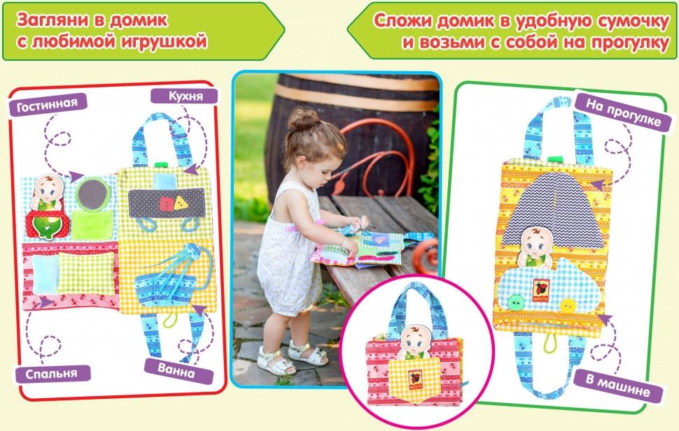 Домик-сумочка, ТМ Vladi Toys, MK8101-01, МС040702-01