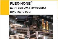 Flex-Hone для пистолетов
