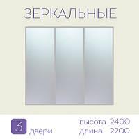 Двери-купе с зеркалом 2400х2200 мм (3 двери)
