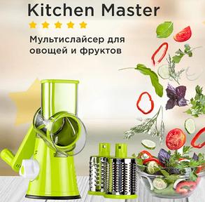 Овощерезка мультислайсер шинковка для овощей и фруктов Kitchen Master, фото 2