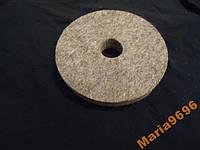 Круг войлочный, твёрдый, диаметр 150 мм , фото 1