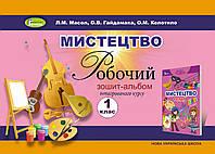 Альбом з мистецтва. 1 клас (до підр. Л. Масол) НУШ.
