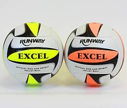 Мяч волейбольный, официальный размер, 270-280 грамм, 2 цвета, 1187/AB