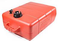 Топливный бак с вентиляционным клапаном для лодочного мотора, 23 литра.