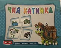 """Игра развививающая """"Чей домик"""", 468"""