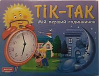 """Игра развививающая """"Тик-так"""", """"Мои первые часики"""", Украина, 0819"""