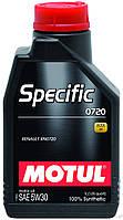 Синтетическое моторное масло - SPECIFIC 0720 5W30 1л