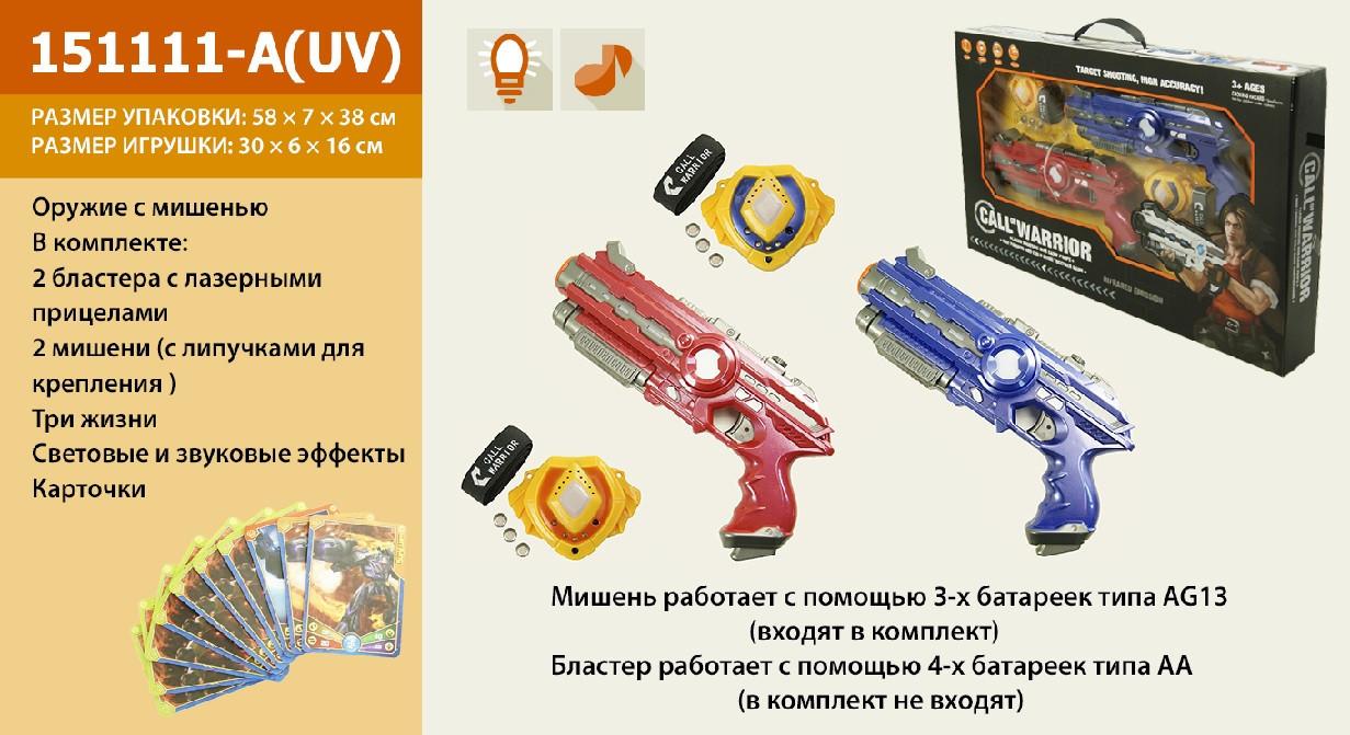 Оружие с мишенью, бластер с лазером, жизни, свет, звук, 151111-A(UV)