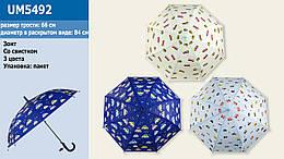 """Зонт """"Машинки"""", 2 цвета, UM5492"""