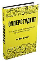 """Книга """"Суперстудент. Як навчатися легко і з задоволенням, просто змінивши підхід"""", Шеве Улаф   Країна мрій"""