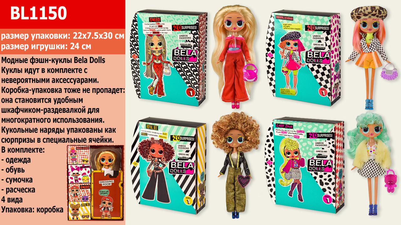"""Игровой набор с куклой """"Bela Dolls"""", """"Модные фешн куклы"""" , 4 вида, BL1150"""