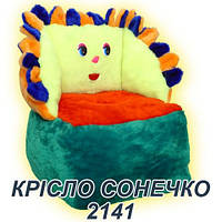 Детское мягкое Кресло Солнышко (50 см)