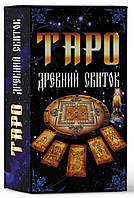 "Книга ""Таро «Древний свиток»"",  | КСД"