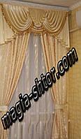 Ламбрекен со шторами на карниз 1,2 метра