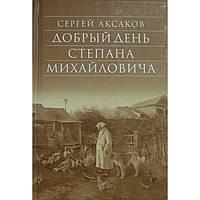 Добрый день Степана Михайловича Сергей Аксаков М.: Сретенский монастырь, 2012