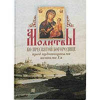Молитвы ко Пресвятой Богородице пред Чудотворными иконами Ея (тв мал 255) Артос - медиа