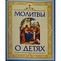 Молитвы о детях  (бр ср/ф 61/50)ИБЭ