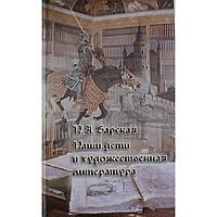 Наши дети и художественная литература       Н.А.Барская          (тв 327) Лепта