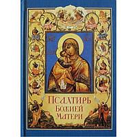 Псалтирь Божией Матери (тв, м/ф, 237 с.)  Сибирская Благозвонница