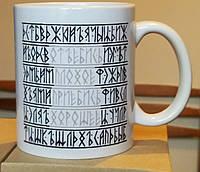 """Чашка-оберег""""От**бись плохое, пр**бись хорошее"""" Для категории 18+. Печать на чашках, кружках."""