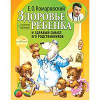 Здоровье ребенка и здравый смысл его родственников (тв)Комаровский
