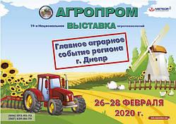 АГРОПРОМ-2020!!!!!!!!!!!НАЦІОНАЛЬНА ВИСТАВКА АГРОТЕХНОЛОГІЙ!!!!!!