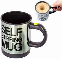 Чашка кружка мешалка автоматическая с вентилятором Self Stiring Mug 350 мл, фото 2