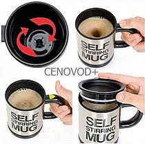Чашка кружка мешалка автоматическая с вентилятором Self Stiring Mug 350 мл, фото 3