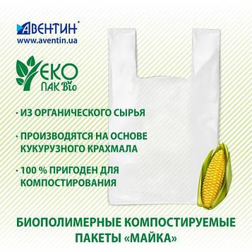 Биополимерные Биоразлагаемые Компостируемые Пакеты Майка 44*70+(9*2)см, 25мкм. В упаковке 50 пакетов.