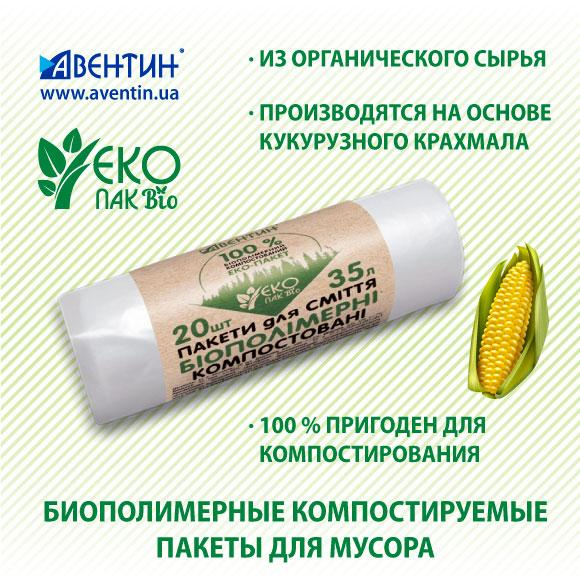 Биополимерные Биоразлагаемые Компостируемые Пакеты для Мусора 35л.,58*52см,15мкм. В рулоне 20 пакетов.