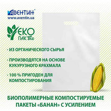 Биополимерные Биоразлагаемые Компостируемые Пакеты Банан 35*45+3см, 40мкм. В упаковке 50 пакетов.