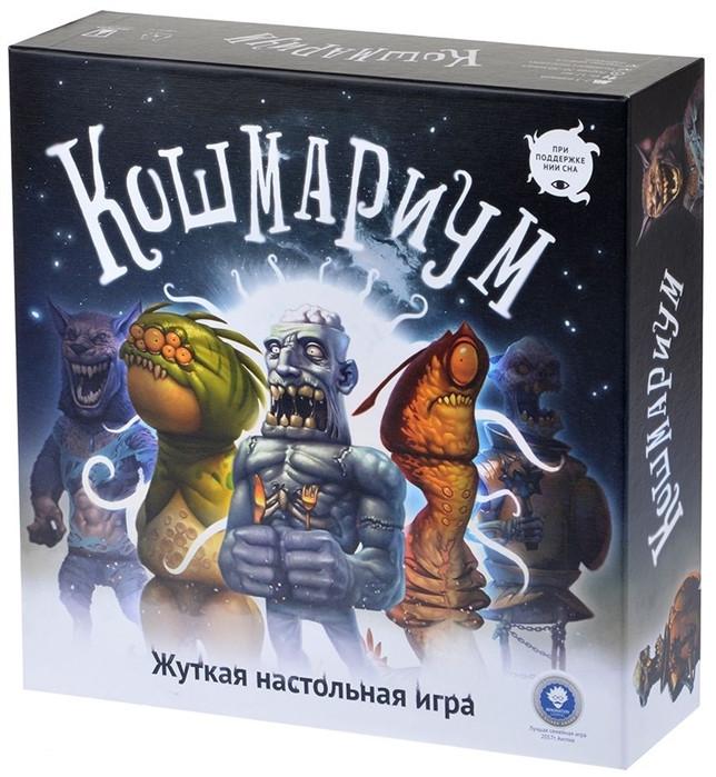 Настольная игра Кошмариум. Расширенное издание