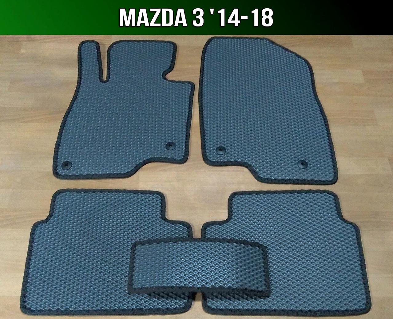 ЕВА коврики на Mazda 3 '14-18. Ковры EVA Мазда 3