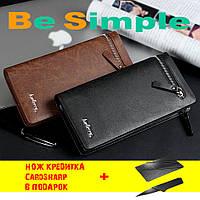 Мужской кожаный портмоне кошелек Baellerry Italia + подарок