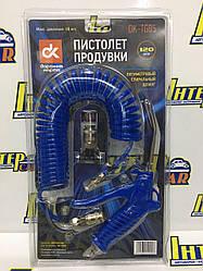 Пістолет для продувки <ДК> DK-TG05