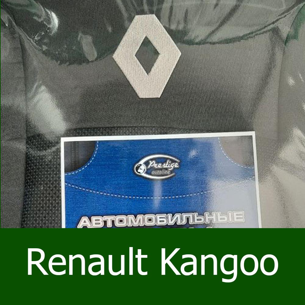 Чехлы на Рено Кенго 2008- (полный комплект) / авто чехлы Renault Kangoo (стандарт)