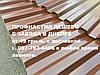 Распродажа дёшево профнастил некондишин. м. в Днепре., фото 3