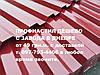 Распродажа дёшево профнастил некондишин. м. в Днепре., фото 4