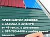 Распродажа дёшево профнастил некондишин. м. в Днепре., фото 5