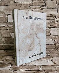 """Книга """"DA CAPO"""" Alex Бондарчук"""