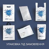 Упаковка під замовлення