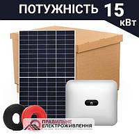 Сонячна електростанція - 15 кВт Medium