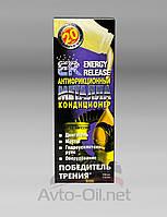 Антифрикционный кондиционер металла Energy Release (ER) - 148 мл., фото 1