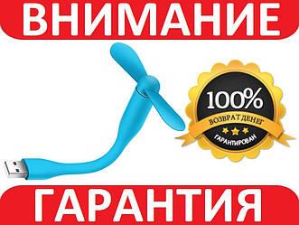 USB вентилятор СИНИЙ