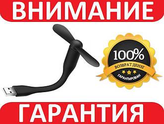 USB вентилятор ЧЕРНЫЙ