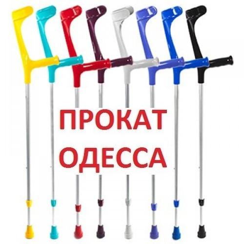 Прокат и аренда костылей подлокотных, подмышечных милиці детские взрослые Одесса 0674883498 Татьяна