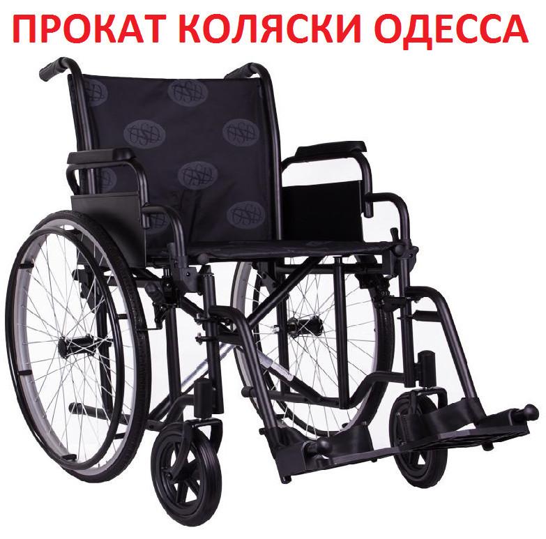 Прокат инвалидной коляски аренда кресла каталка Одесса 0674883498 Татьяна