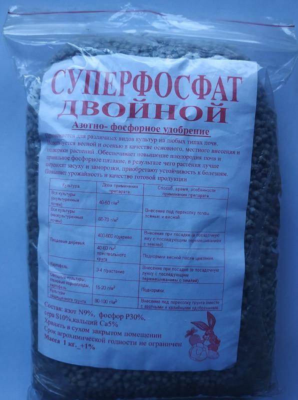 Суперфосфат двойной 1 кг, Agroset